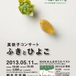 fukitohiyoko_02
